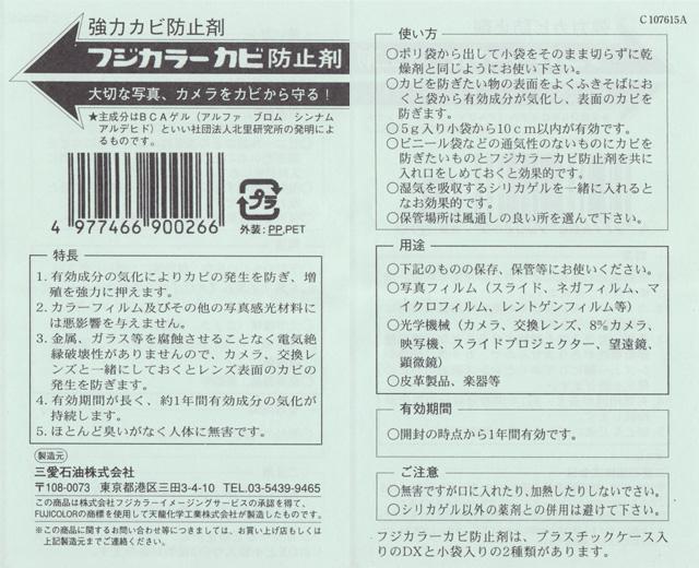 fungicide_07t.jpg