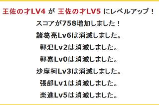 王佐の才LV5