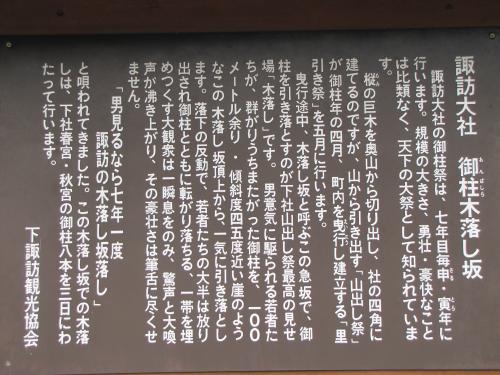 松本諏訪13