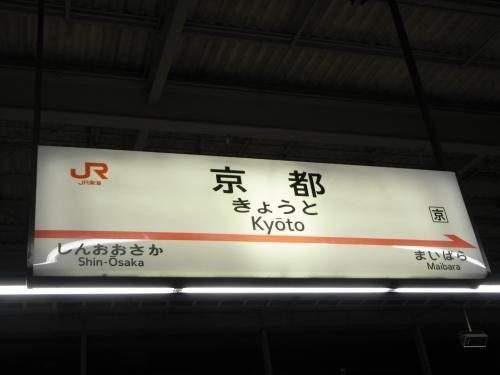 日帰り京都10