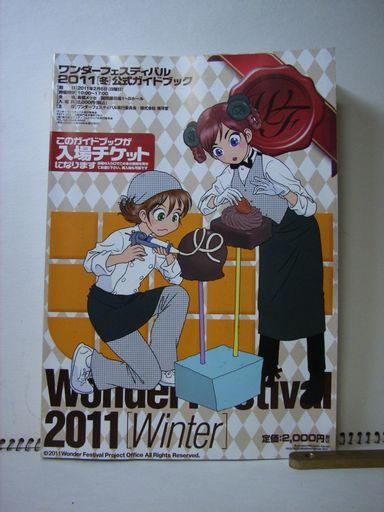 WF2011冬 025