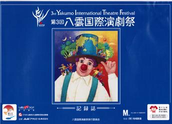 第3回八雲国際演劇祭記録誌