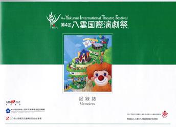 第4回八雲国際演劇祭記録誌