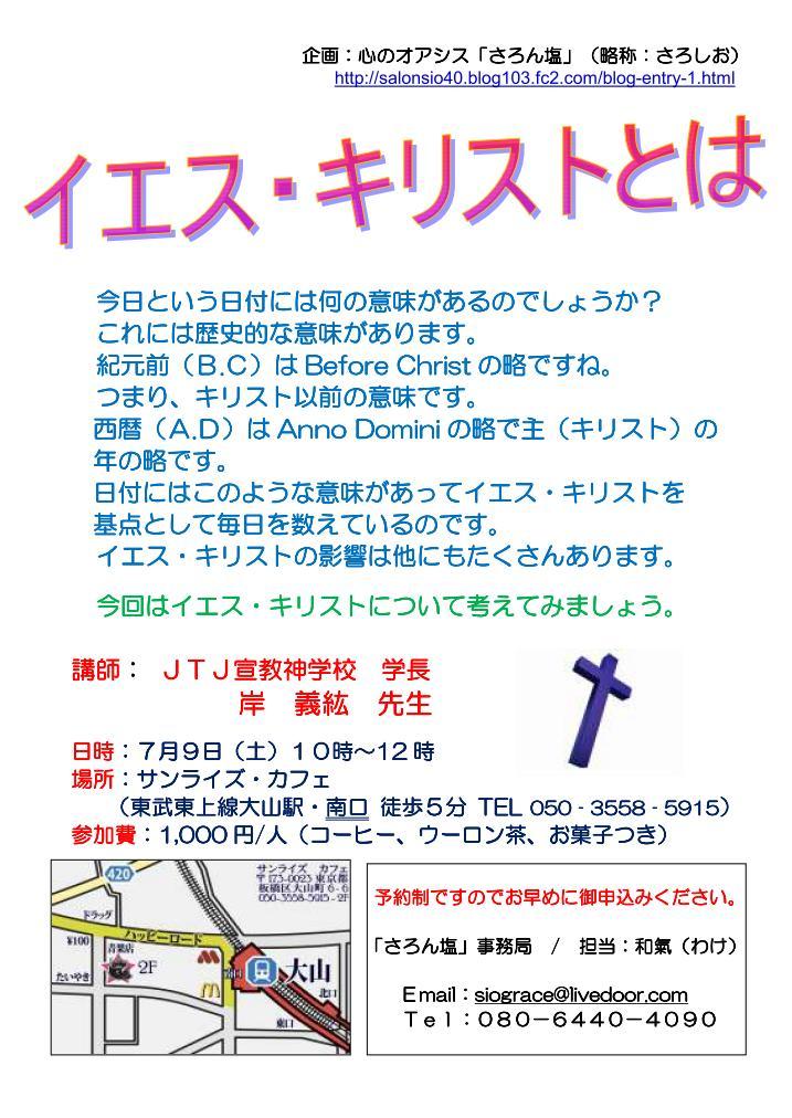 7_9_11Kishi.jpg
