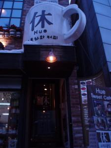 100104カフェ