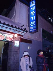 100104梨秦のサムゲタン店