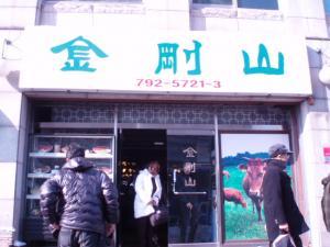 100106昼食の冷麺店