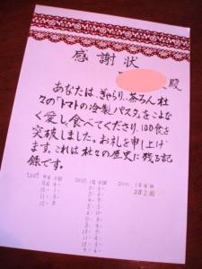 20110217感謝状