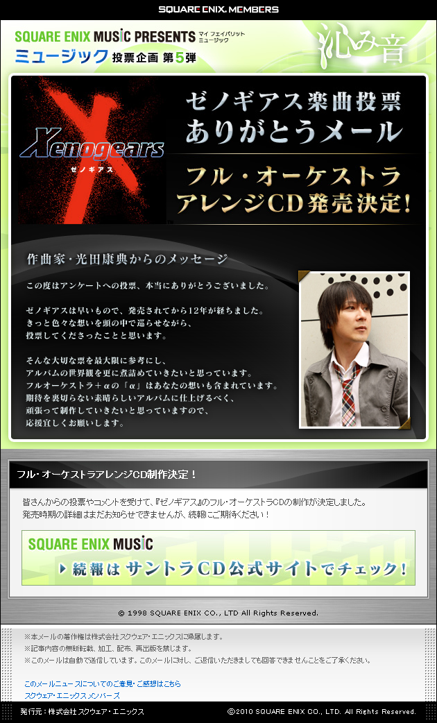 XENOGEARSETC_square-enix_members_mailnews_101101_02.png