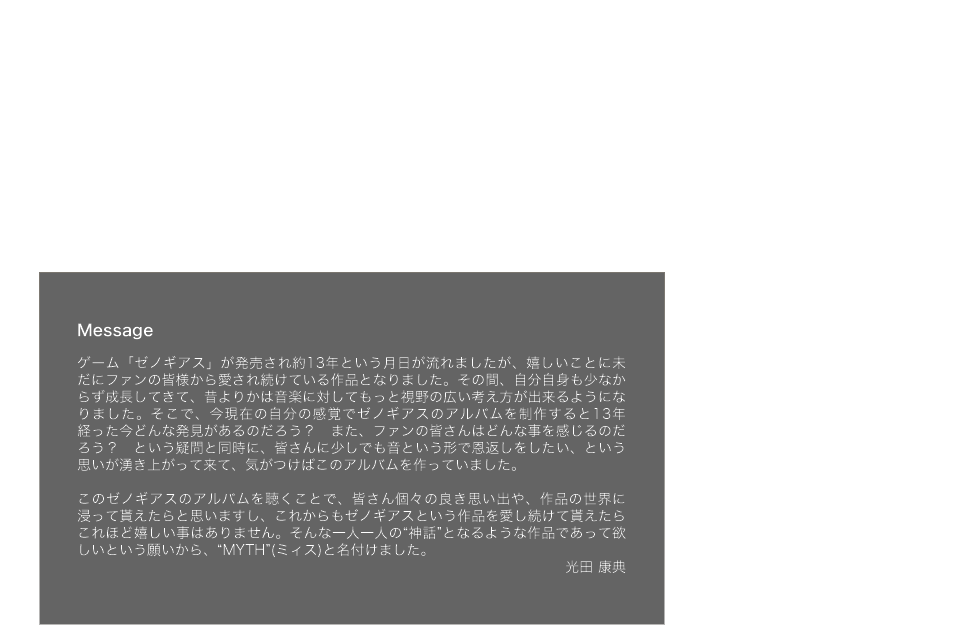 XENOGEARSETC_xenogears_orchestra_maintop_319_BMP.png