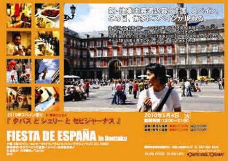 2010スペイン祭りA4のコピー