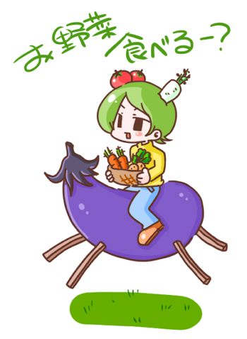 お野菜食べるー?