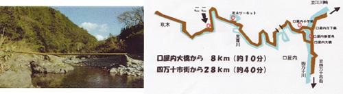 「玖木の一日橋めぐり」夏のアメゴ祭り080626d