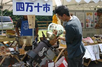 2008年四万十流域の観光物産展091004e