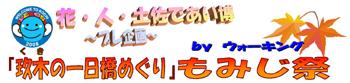 2008年「玖木の一日橋めぐり」もみじ祭081104a