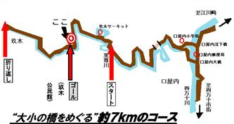 2008年「玖木の一日橋めぐり」もみじ祭081104d