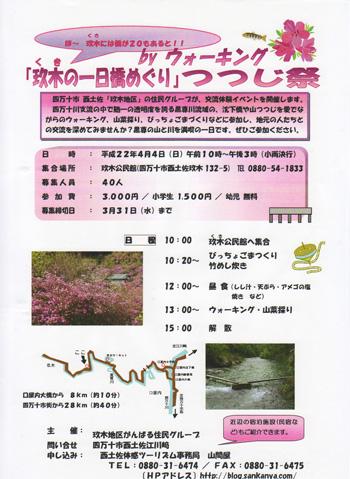「玖木の一日橋めぐり」つつじ祭2010年100326a