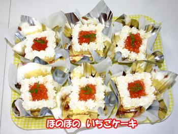 ほのぼのイチゴケーキ080829b