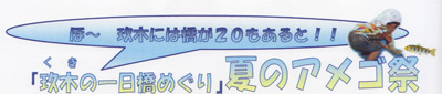 「玖木の一日橋めぐり」夏のアメゴ祭り080626f
