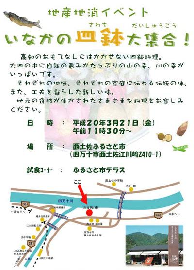 いなかの皿鉢(さわち)大集合070318