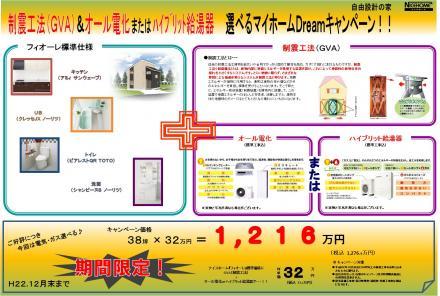 Dreamキャンペーン(ブログ用)
