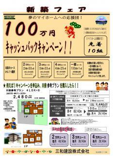 100万円キャッシュバック