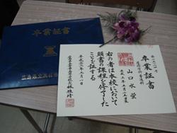 sotsugyo2010301-1.jpg