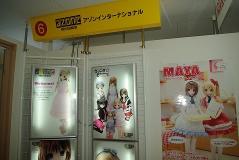 1号店アゾン60