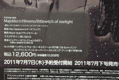 アゾンDM20117月最終号13