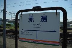 JR東日本パス山形05