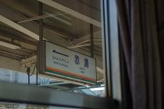 JR東日本パス山形26