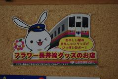 JR東日本パス荒砥駅04
