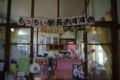 JR東日本パス宮内08