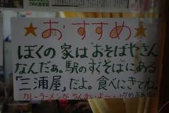 JR東日本パス宮内25