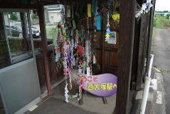JR東日本パス宮内50