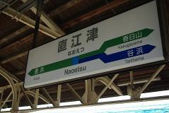 JR東日本パス5 19