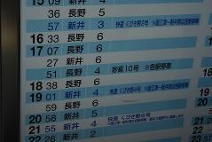 JR東日本パス5 28