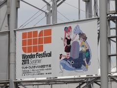 WF2011夏01