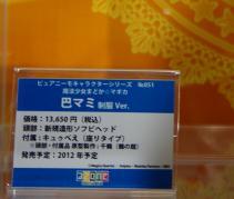 WF2011夏70