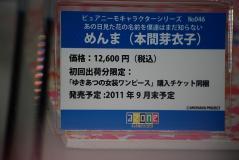 WF2011夏75