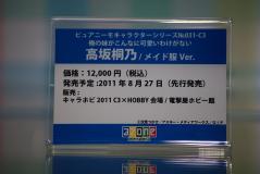WF2011夏85