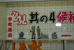 ワンフェス2011夏その他02