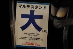 ワンフェス2011夏その他30
