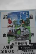 2011お台場ガンダム02
