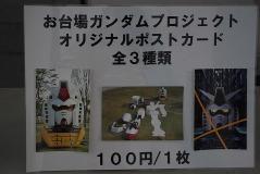 2011お台場ガンダム48