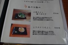 2011戸隠そば06