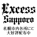 Excess編集部