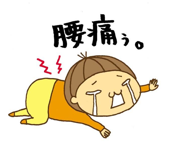 腰痛イ~1