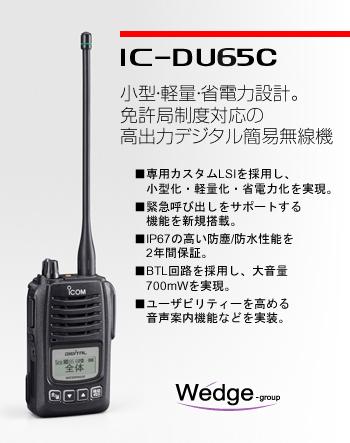 IC-DU65C