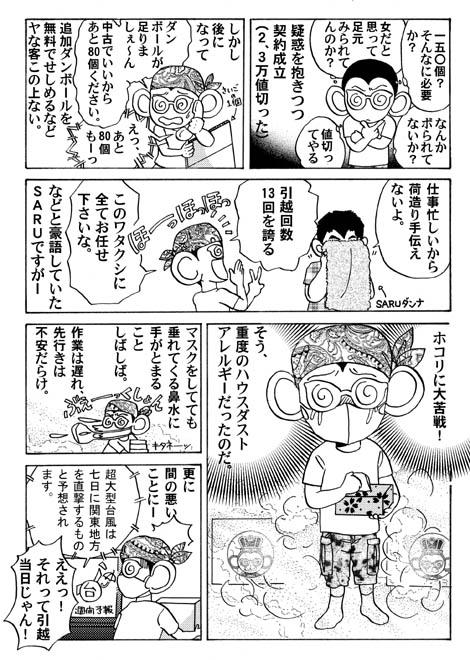 引越・実践編1-2